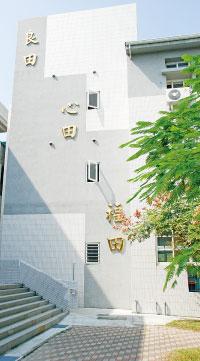 學校精神「良田、心田、福田」為主題的大樓。